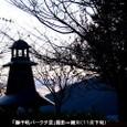 「獅子吼パーク夕景」 撮影=細川