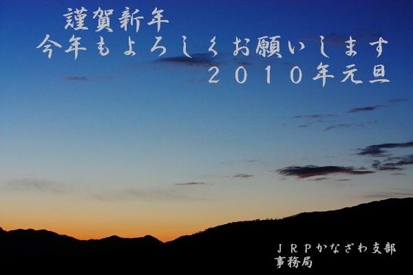年賀ー2010年ー